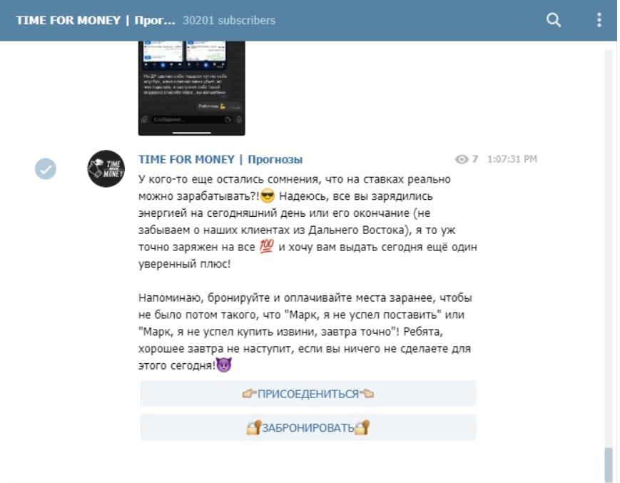 time for money прогнозы в телеграмм