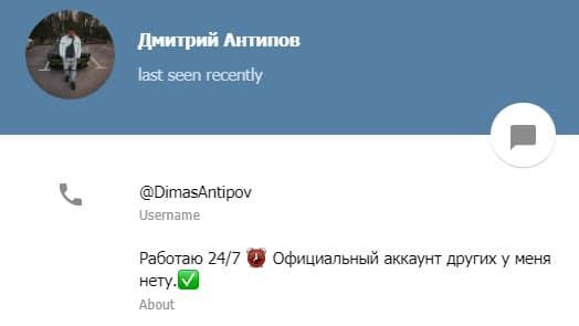 дмитрий антипов телеграмм