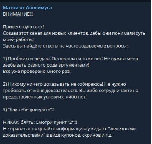 матчи от анонимуса информация для клиентов