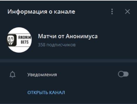 матчи от анонимуса информация о канале