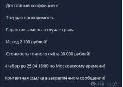 матчи от анонимуса цены