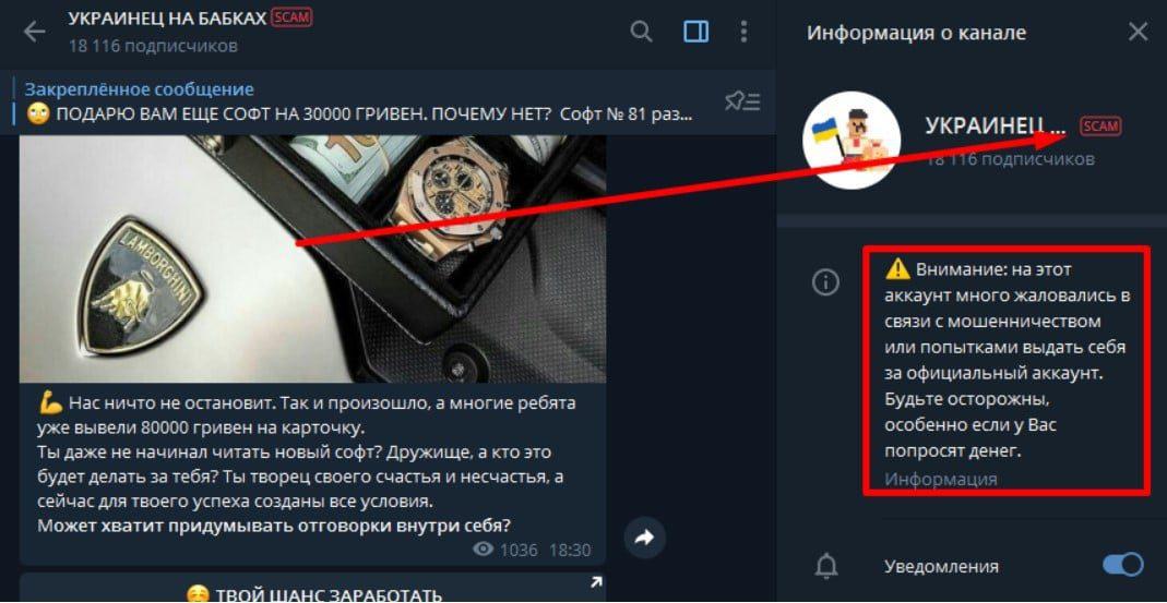 украинец на бабках scam
