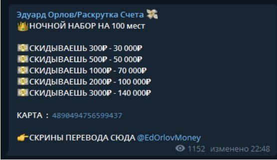 эдуард орлов цены