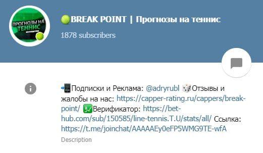 Break Point информация о канале