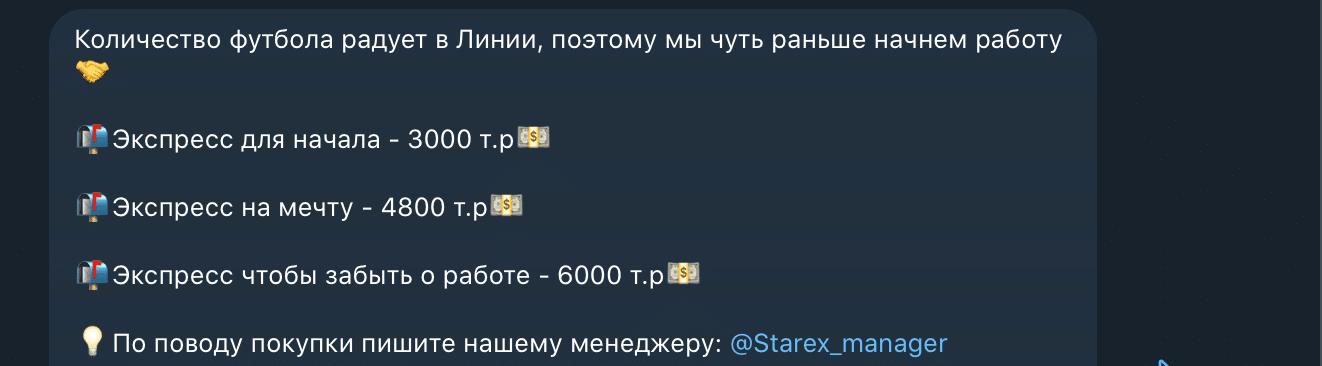 Цены на экспресс прогнозы от Старекс